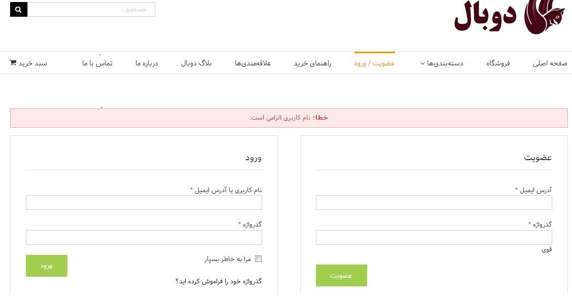راهنمای خرید (برگه عضویت در سایت دوبال)