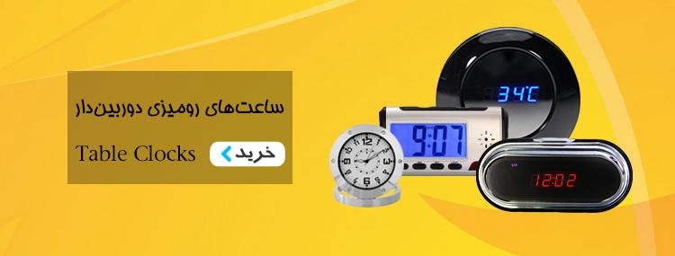ساعت دوربیندار رومیزی