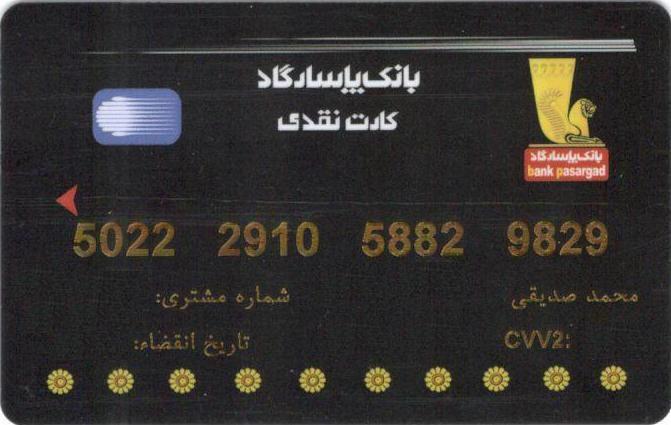 کارت نقدی پاسارگاد