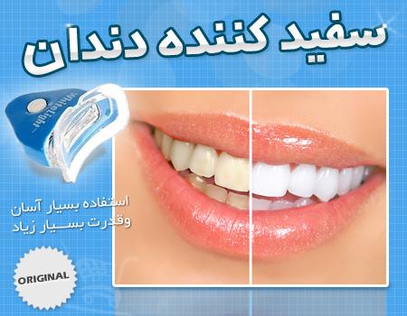 پاک کننده و سفید کننده سریع دندان بدون مواد شیمیایی و آسیب زدن به لثه ها ضد جرم،ضد باکتری، برای کسب اطلاعات بیشتر به وبسایت دوبال مراجعه فرمایید.