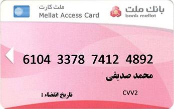 شماره حساب بانک ملت محمد صدیقی - فروشگاه اینترنتی دوبال - شماره حساب های دوبال - شیوه های پرداخت در دوبال