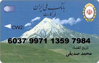 شماره حساب بانک ملی محمد صدیقی - فروشگاه اینترنتی دوبال - شماره حساب های دوبال - شیوه های پرداخت در دوبال