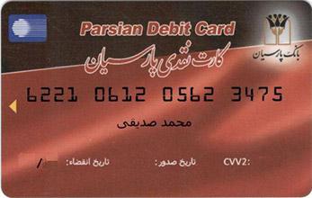 شماره حساب بانک پارسیان محمد صدیقی - فروشگاه اینترنتی دوبال - شماره حساب های دوبال - شیوه های پرداخت در دوبال