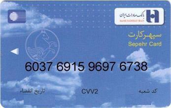 شماره حساب بانک صادرات محمد صدیقی - فروشگاه اینترنتی دوبال - شماره حساب های دوبال - شیوه های پرداخت در دوبال